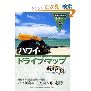 307 地球の歩き方 リゾート ハワイ・ドライブ・マップ (地球の歩き方リゾート)