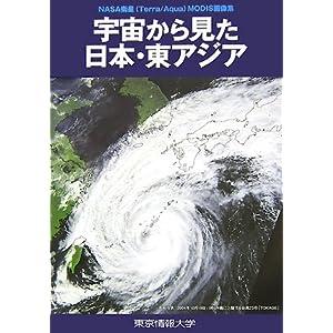 宇宙から見た日本・東アジア―NASA衛星(Terra/Aqua)MODIS画像集