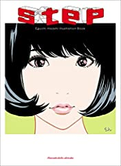 【初回限定版】 step — Eguchi Hisashi Illustration Book