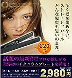 【この価格で220℃を実現!!】アゲツヤ チタニウム プロフェッショナルヘアアイロン シャイニーストレート&ゴージャスカール