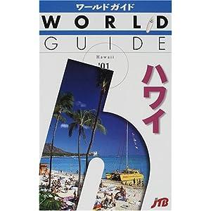 ハワイ ('01) (ワールドガイド—太平洋)
