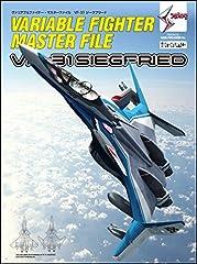 ヴァリアブルファイター・マスターファイル VF-31 ジークフリード (ヴァリアブルファイター・マスターファイルシリーズ)