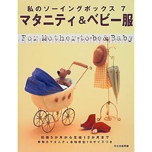 マタニティ&ベビー服—妊娠5か月から生後12か月まで (私のソーイングボックス)