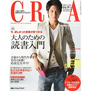 CREA(クレア)9月号(文藝春秋)