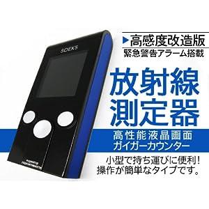 少量入荷】日本語説明書付 SOEKS-01M 最新型ガイガーカウンター 放射能・放射線測定器 RADEXシリーズ同様型検出器採用 高性能CEマーク付き