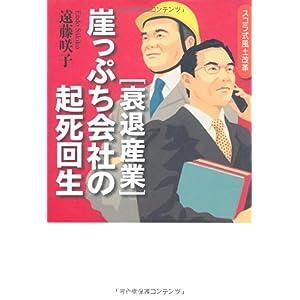 【クリックでお店のこの商品のページへ】衰退産業・崖っぷち会社の起死回生: 遠藤 咲子: 本