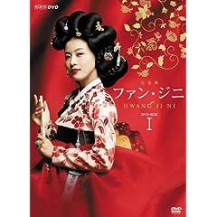 ファン・ジニ 完全版 DVD-BOX I