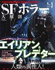 Vol.3 SFホラー大解剖