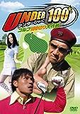 UNDER100〜ゴルフ100切り大作戦〜