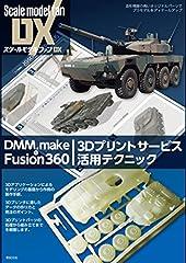 DMM.make & Fusion360 3Dプリントサービス活用テクニック