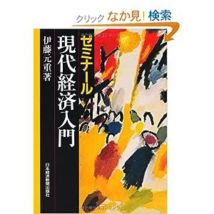 伊藤元重「ゼミナール 現代経済入門 」