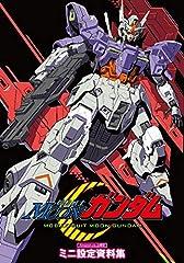 【Amazon.co.jp 限定】機動戦士ムーンガンダム (1)(2)巻セット ミニ設定資料集付