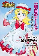 小説 明日のナージャ 16歳の旅立ち (講談社キャラクター文庫)