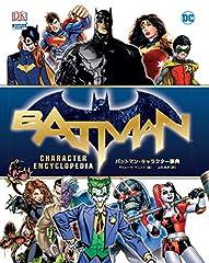 バットマン・キャラクター事典