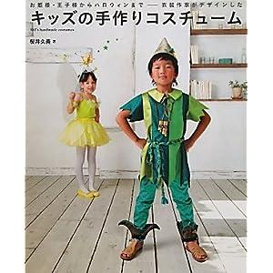 キッズの手作りコスチューム—お姫様・王子様からハロウィンまで 衣装作家がデザインした