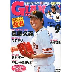 月刊 GIANTS (ジャイアンツ) 2011年 09月号 [雑誌]