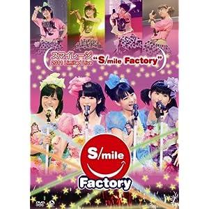 【クリックでお店のこの商品のページへ】スマイレージ 2011 Limited Live 'S/mile Factory' [DVD]