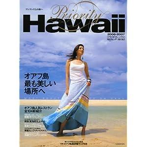 プライオリティハワイ (2006-2007) (東京カレンダーMOOKS)
