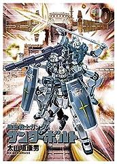 機動戦士ガンダム サンダーボルト 10 絵本&DVD付き限定版 (ビッグコミックススペシャル)