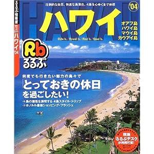 るるぶハワイ—オアフ島/ハワイ島/マウイ島/カウアイ島 ('04) (るるぶ情報版—海外)