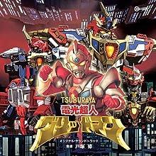 電光超人グリッドマン オリジナル・サウンドトラック