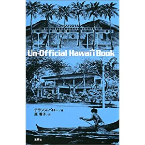 Un-Official Hawaii Book