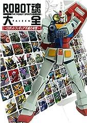 ROBOT魂大全 ~ロボットフィギュア不滅の本質
