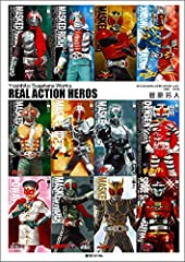 REAL ACTION HEROES