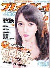 週刊プレイボーイ 2011年 No26 6月27日号