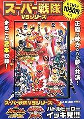 スーパー戦隊VSシリーズ バトルヒーローイッキ見!!!百獣戦隊ガオレンジャーVSスーパー戦隊特捜戦隊デカレンジャーVSアバレンジャー