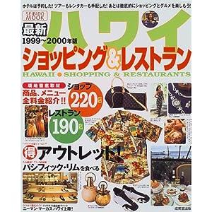 最新ハワイショッピング&レストラン (1999~2000年版) (Seibido mook)