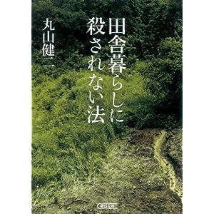 丸山健二「田舎暮らしに殺されない法 」