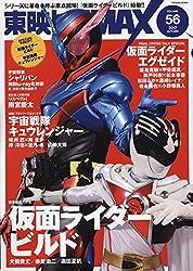 東映ヒーローMAX Vol.56