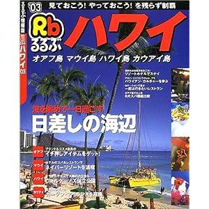 るるぶハワイ—オアフ島/マウイ島/ハワイ島/カウアイ島 ('03) (るるぶ情報版—海外)