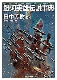 銀河英雄伝説事典
