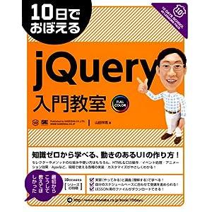 10日でおぼえるjQuery入門教室