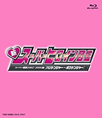 新スーパーヒロイン図鑑 スーパー戦隊2002-2006編[ハリケンジャー〜ボウケンジャー] [Blu-ray]