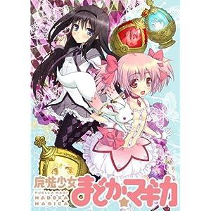 小説版 魔法少女まどか☆マギカ 初回限定版 【書籍】 (Amazon)