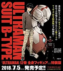 ULTRAMAN (12) 限定特装版 フィギュア付