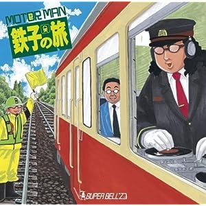 MOTO(e)R MAN 鉄子の旅