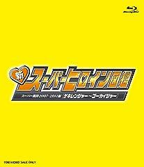 新スーパーヒロイン図鑑 スーパー戦隊2007-2011編[ゲキレンジャー〜ゴーカイジャー] [Blu-ray]