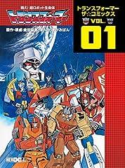 戦え!超ロボット生命体トランスフォーマー トランスフォーマー ザ☆コミックスVOL.1 Kindle版