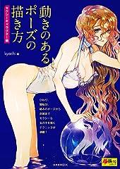 動きのあるポーズの描き方 セクシーキャラクター編 (超描けるシリーズ)