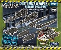 ZOIDS ゾイドワイルド ZW30 改造武器 アサルトブーストユニット