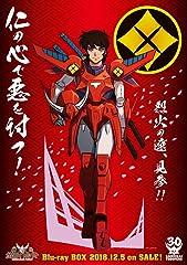 鎧伝サムライトルーパー Blu-ray BOX