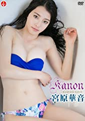 宮原華音 Kanon [DVD]