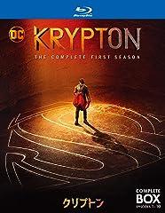 クリプトン 1stシーズン ブルーレイ コンプリート・ボックス