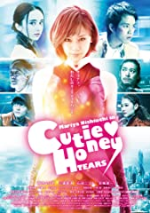 「CUTIE HONEY -TEARS-」豪華版 [Blu-ray]