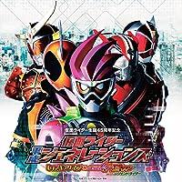仮面ライダー平成ジェネレーションズ Dr.パックマン対エグゼイド&ゴーストwithレジェンドライダ サウンドトラック