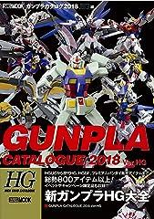ガンプラカタログ2018 HG編
